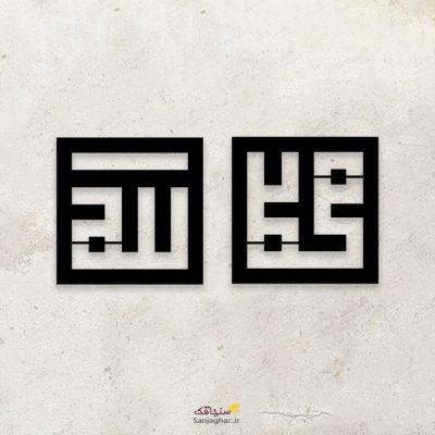 استیکر دیواری چوبی الله و محمد ، استیکر چوبی دیواری الله و محمد، استیکر دیواری الله و محمد، استیکر چوبی الله و محمد، استیکر طرح اسلامی، استیکر چوبی اسلیمی، استیکر دیواری اسلامی، استیکر چوبی طرح اسلامی