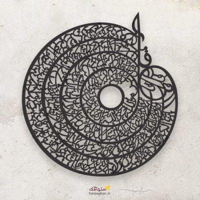 استیکر دیواری چوبی چهار قل، استیکر چوبی دیواری چهارقل، استیکر دیواری چهار قل، استیکر چوبی چهار قل، استیکر چوبی دیواری طرح اسلیمی، استیکر چوبی اسلامی، استیکر دیواری طرح اسلامی، دیوارکوب چوبی چهار قل